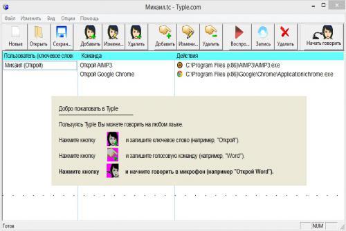 голосовое управление компьютером Windows 7 - фото 7